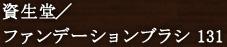 資生堂/ファンデーションブラシ 131