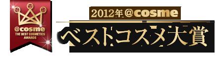 2012年@cosmeベストコスメ大賞