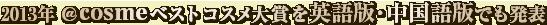 2013年@cosmeベストコスメ大賞を英語・中国語でも発表