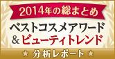 分析レポート★ベストコスメアワード2014&ビューティトレンド