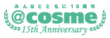みんなとともに15周年@cosme15th Anniversary