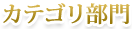 2014年上半期ベストコスメ カテゴリ部門賞
