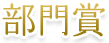 2014年上半期ベストコスメ 部門賞