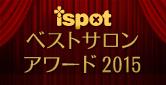 ispot ベストサロンアワード 2015