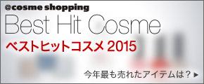 @cosme shopping ベストヒットコスメ 2015 今年最も売れたアイテムは?