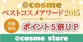 @cosmeベストコスメアワード 2015 対象商品ポイント5倍up @cosme store