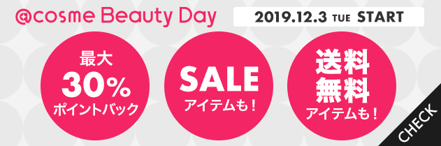 @cosme Beauty Day 2019.12.3 TUE START 最大30%ポイントバック SALEアイテムも! 送料無料も! CHECK