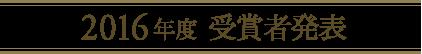 2016年度受賞者発表