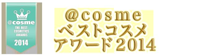 @cosmeベストコスメアワード2014