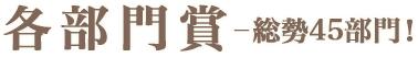 各部門賞-総勢45部門!