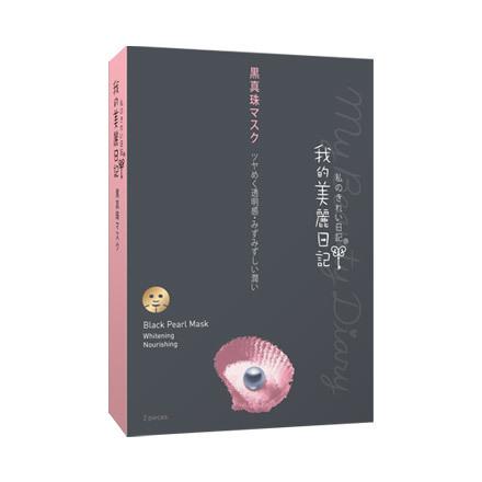 我的美麗日記(私のきれい日記)/黒真珠マスク