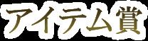 アイテム賞