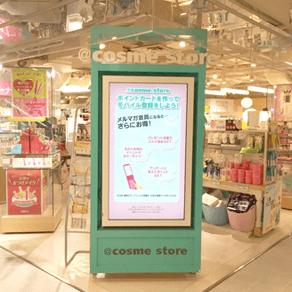 アットコスメストア全店ポイント5倍キャンペーン【@cosme store】
