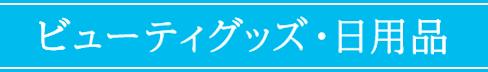 ビューティグッズ・日用品