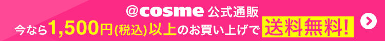 @cosme 公式通販 今なら1,500円以上のお買い上げで送料無料