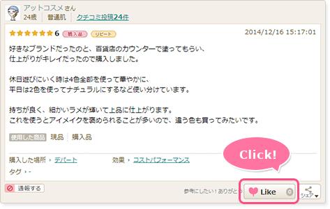 「Like」ボタン