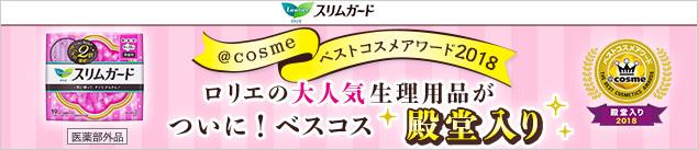 ロリエ スーパーガード 安心ショーツタイプ商品情報 cosme