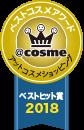 @cosme shopping ベストヒット賞