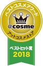 @cosme store ベストヒット賞