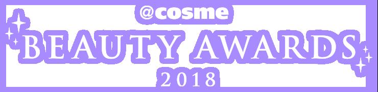 @cosme BEAUTY AWARDS 2018