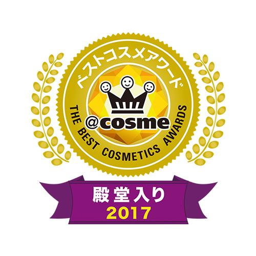 @cosmeベストコスメアワード 2017 殿堂入り ベストコスメ の画像