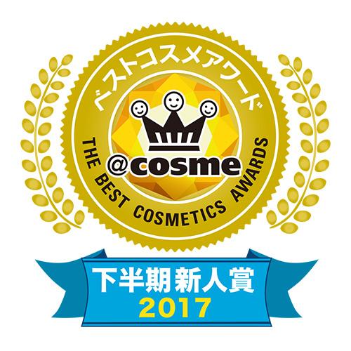@cosmeベストコスメアワード 2017 下半期新人賞 ベストコスメ の画像