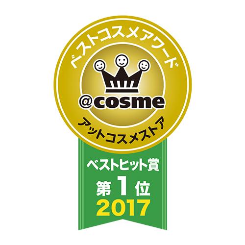 @cosmeベストコスメアワード 2017 アットコスメストア ベストヒット賞 ベストコスメ の画像