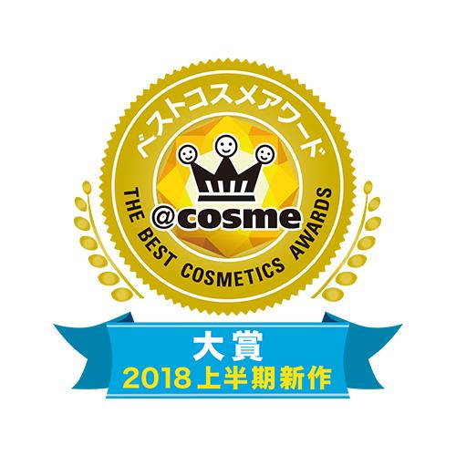 @cosmeベストコスメアワード2018 上半期新作ベストコスメ 大賞 ベストコスメ の画像