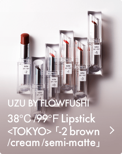 UZU BY FLOWFUSHI / 38°C/99°F Lipstick <TOKYO>「-2 brown / cream / semi-matte」