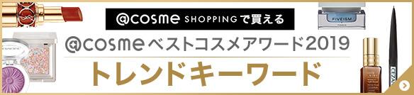 @cosme shoppingで買える @cosmeベストコスメアワード2019 トレンドキーワード