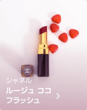 シャネル / ルージュ ココ フラッシュ
