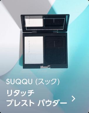 SUQQU(スック) / リタッチ プレスト パウダー