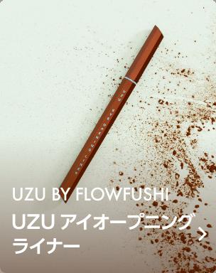 UZU BY FLOWFUSHI / UZU アイオープニングライナー