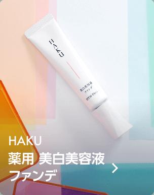 HAKU / 薬用 美白美容液ファンデ