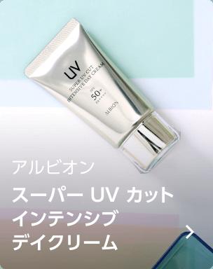 アルビオン / スーパー UV カット インテンシブ デイクリーム