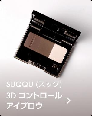 SUQQU(スック) / 3D コントロール アイブロウ