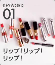 KEYWORD 01 リップ!リップ!リップ!