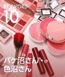 KEYWORD 10 パケ沼さん・色沼さん