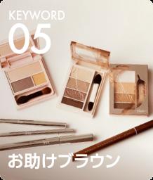 KEYWORD 05 お助けブラウン