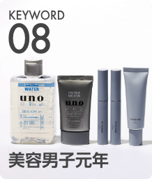 KEYWORD 08  美容男子元年