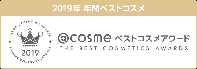2019年 年間ベストコスメ 2019 @cosme ベストコスメアワード