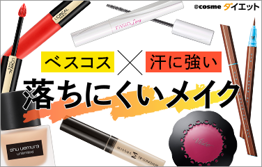 @cosmeダイエット