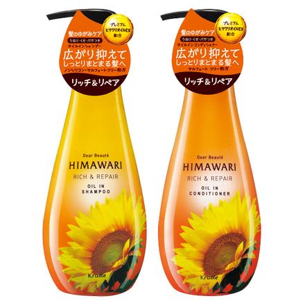 ディアボーテ HIMAWARI/オイルインシャンプー/コンディショナー(リッチ&リペア)