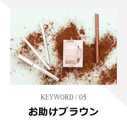 KEYWORD/05 お助けブラウン
