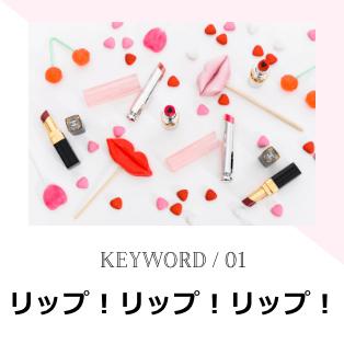 KEYWORD/01 リップ!リップ!リップ!