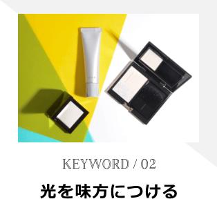 KEYWORD/02 光を味方につける