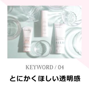 KEYWORD/04 とにかくほしい透明感