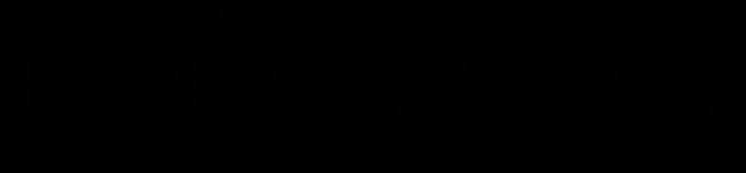 @cosmeベストコスメアワード2019 上半期トレンドキーワード 1ST MID-YEAR TREND KEYWORD