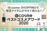 @cosme SHOPPINGで受賞アイテムが今すぐ買える! @cosmeベストコスメアワード2020