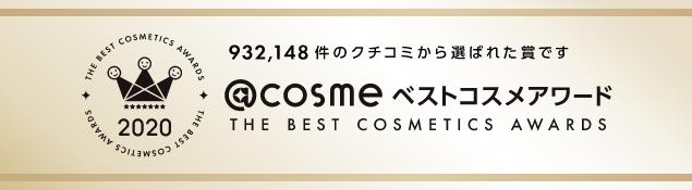 @cosme ベストコスメアワード 2020